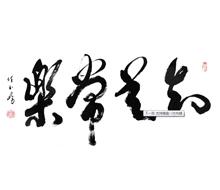 任玉岭作品 (30)