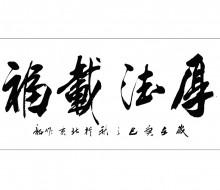 张作龙作品 (47)