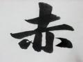 赵孟頫《赤壁赋》教程 (8655播放)