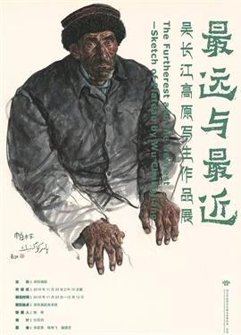吴长江写生展览 (1)